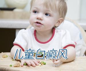 儿童白癜风如何护理呢?